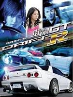 Street Racing Car Movie